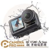 ◎相機專家◎ 贈 DJI Care DJI OSMO Action 運動攝影機 4K 長曝 防水 防震 防塵 公司貨