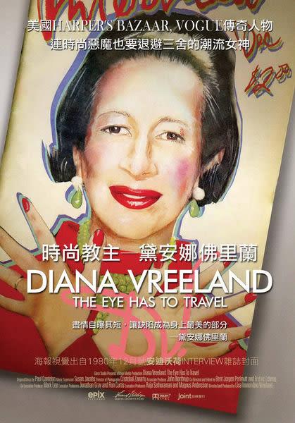 時尚教主 黛安娜佛里蘭 DVD(購潮8)