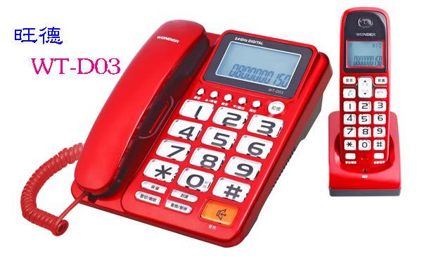 WONDER  旺德2.4G超大字鍵數位子母無線電話 WT-D03  (紅、銀兩色)◆超大字鍵數位無線電話