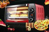 電烤箱KAO-1208家用烘焙多功能迷你小烤箱12升igo 『米菲良品』220v