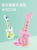 兒童仿真樂器 兒童小吉他玩具寶寶早教益智初學者樂器男孩女孩迷你仿真彈奏音樂【全館免運】