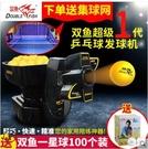 雙魚乒乓球發球機訓練器家用版專業單人自動乒乓球陪練習器發射器 小山好物