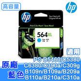 HP 564 XL CB323WA 原廠高容量墨水匣 藍色 (PS D5460/C5380/C6380/C390a/C309g/B109n/B109a/B209a/B110a)