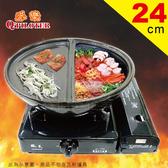 派樂 陶瓷火烤兩用鍋24cm (1入) 鴛鴦鍋 陶瓷鍋 石頭火鍋 火鍋 烤盤 陶瓷烤盤 烤肉盤 母親特賣