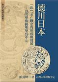 (二手書)德川日本「忠」「孝」概念的形成與發展─以兵學與陽明學為中心