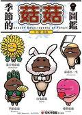 (二手書)季節的菇菇圖鑑 雪.戀.花篇
