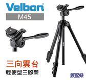 數配樂 金鐘 Velbon M45 三向雲台 鋁合金 輕便型 三腳架 扳扣式 相機腳架 單眼 攝影 載重1.5kg