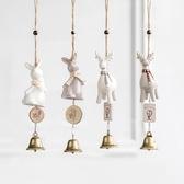 風鈴陶瓷風鈴掛飾創意女生臥室房間小清新銅鈴鐺掛件門飾風玲日式掛件 嬡孕哺