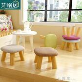 家用小凳子實木時尚創意圓凳客廳布藝沙髮凳換鞋凳方凳成人板凳矮 檸檬衣舍
