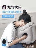 充氣U型枕飛機旅行枕辦公室午休抱枕護頸枕便攜枕頭坐車趴睡神器七色堇