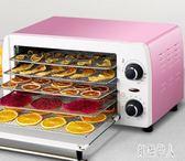 220V 干果機家用食物烘干脫水機水果蔬菜寵物肉類全自動小型風干機 aj7402『紅袖伊人』
