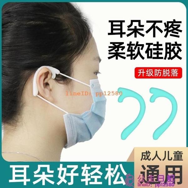 5對裝 戴口罩神器防勒耳疼伴侶掛鉤掛扣防不勒耳朵硅膠兒童帶口罩護耳套【公主日記】
