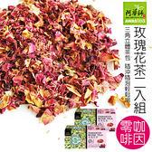 【阿華師茶業】零咖啡因-玫瑰花茶(2gx18包)【2盒組】
