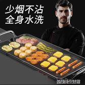 電燒烤爐韓式家用不粘電烤爐無煙烤肉機盤電烤盤鐵板燒烤肉鍋室內