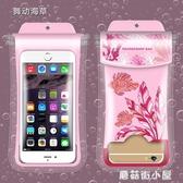 三亞-水下拍照手機防水袋游泳手機通用iphone8plus觸屏包8P潛水套 蘑菇街小屋
