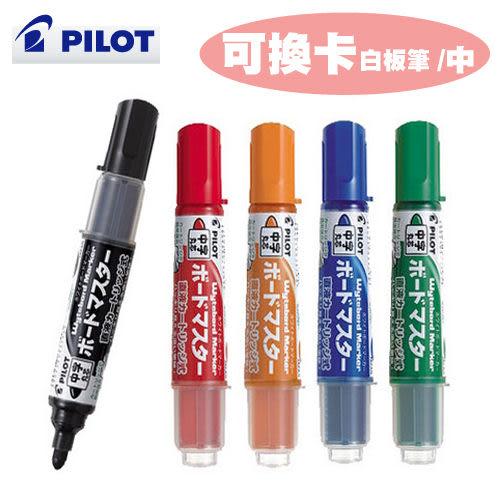 《PILOT 百樂》可換卡水白板筆-中字圓頭 WMBM-12L