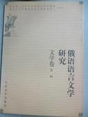 【書寶二手書T1/語言學習_HCC】俄語語言文學?究. 文學卷; 第一輯_金亞娜