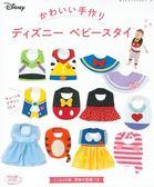 簡單製作可愛迪士尼角色造型嬰兒圍兜作品33款