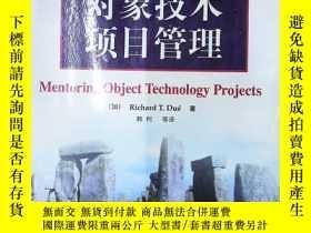 二手書博民逛書店罕見對象技術項目管理6583 (加)Richard T. Due