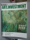 【書寶二手書T5/雜誌期刊_ZGI】典藏投資_103期_探索時代藝術思潮等