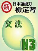 (二手書)新日本語能力檢定考 N3文法