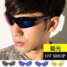 OT SHOP太陽眼鏡‧運動款‧偏光造型運動太陽眼鏡‧全黑/橘紅反光/藍反光/藍紅反光‧現貨‧J33