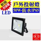 【奇亮科技】含稅 旭光 LED戶外投光燈50W 《保固1年》防水IP65 投射燈泛光燈戶外照明燈戶外防水燈