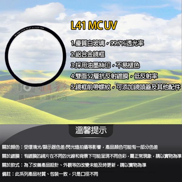 攝彩@天涯L41保護鏡-95mm 超薄框UV鏡 MC-UV 抗紫外線 多層鍍膜 光學玻璃 MC UV保護鏡