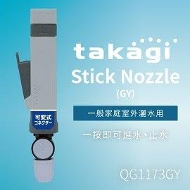 日本Takagi QG1173GY Stick Nozzle 單一按壓式 四種變化 附可變式接頭 園藝