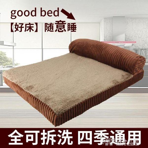 寵物窩 狗窩可拆洗大型犬中型犬哈士奇金毛泰迪大狗窩靠枕床墊子寵物用品 探索先鋒