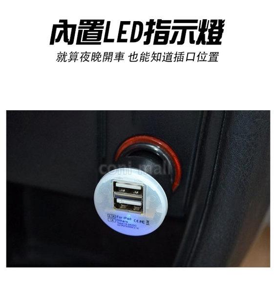 【coni mall】馬卡龍彩色 2.1A和1A雙孔USB車充 手機充電 行車紀錄器 雙孔車充 適用所有手機和平板