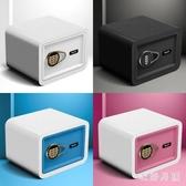 多色可選 保險櫃家用小型保險箱指紋密碼迷你床頭全鋼入墻防盜保管箱隱形 FF5088【衣好月圓】