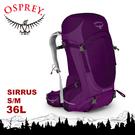 【OSPREY 美國 SIRRUS 36 S 女款 登山背包《秋天紫》36L】後背包/登山/健行/雙肩背包/旅行