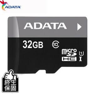 ADATA威剛 MicroSDHC Premier UHS-I 32G Class10 記憶卡 (附轉卡)