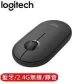 Logitech 羅技 M350 鵝卵石無線滑鼠-石墨灰
