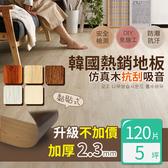 【Effect】韓國熱銷防潮吸音仿木地板(5坪/120片)時尚柚木