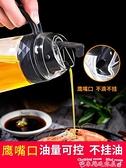 油壺玻璃油瓶自動開合油壺裝醋壺家用大醬油醋調料瓶廚房倒油罐壺防漏 衣間迷你屋