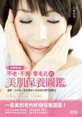 (二手書)逆轉肌齡!不老、不黑、零毛孔的美肌保養圖鑑:圖解!日本第一美肌專家小林..