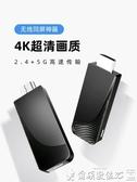 特賣同屏器無線同屏器蘋果4K手機連接電視機投屏器華為轉換車載同屏神器airplayLX 爾碩數位