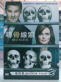 R07-010#正版DVD#尋骨線索 第四季(第4季) 7碟#影集#影音專賣店