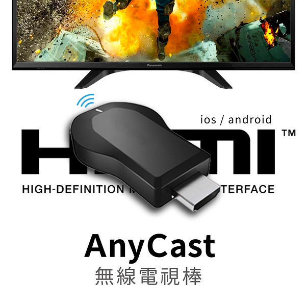AnyCast 手機 電視棒 HDMI 無線 影音 傳輸 iPhone X XS Max XR Plus