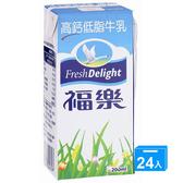 福樂保久乳-高鈣低脂牛乳200mlx24入/箱【愛買】