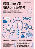 線性VS環狀思考:整合意見、企業決策、實現目標,37種解決商務與人生難題的思考術