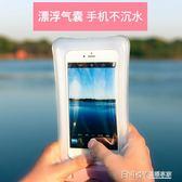 溫泉手機防水袋潛水套觸屏游泳vivo通用iphone殼華為蘋果Xplus 溫暖享家