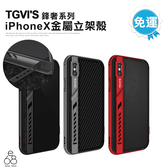 TGVI'S 鋒奢 iPhone X 鋁合金 金屬 立架 支架 手機殼 保護套 卡夢紋 碳纖維 黑色 磁吸式 海馬扣
