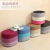 小圓凳換鞋凳時尚彩虹凳矮凳客廳沙發凳實木梳妝凳茶幾凳布藝wy 快速出貨