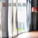 Dazo設計紗簾-條織棕褐(背吊帶) 寬140cm×高250cm 窗紗/門簾/隔間簾/搭配窗簾布簾【MSBT 幔室布緹】