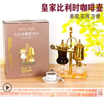 ☆.:*咖啡貓【NFPro】(虹吸式煮咖啡機)比利時咖啡壺 家用皇家比利時壺不銹鋼虹吸式煮咖啡機
