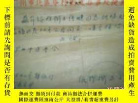 二手書博民逛書店罕見1958年廣州中醫學會主委之一名醫王香石一份彙報,下有另幾位