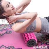 瑜伽柱 艾邁泡沫軸瑜伽柱狼牙棒瑯琊滾筒健身肌肉放松按摩滾腿棒 小腿 igo薇薇家飾